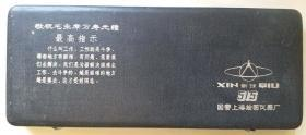 """文革时期上海绘图仪器厂""""新球515""""绘图仪器(盒带""""毛主席语录"""",品好)"""
