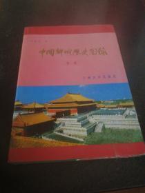 中国都城历史图录 第一集