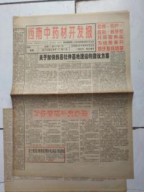 西南中药材开发报95年11、12月