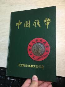 中国钱币杂志 合订本6 上(1993年全年4期)