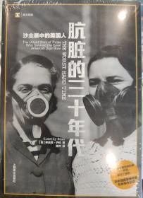 译文纪实肮脏的三十年代:沙尘暴中的美国人