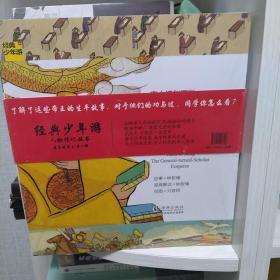 经典少年游:帝王传记系列(盒装全15册)  库存不多,先定先得  含赠品有塑封