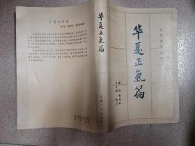 华夏正气篇(历代诗词选注)