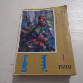 蒙文版期刊:科学(1990年第1——6期,1991年第1——6期)12本装订一起合售