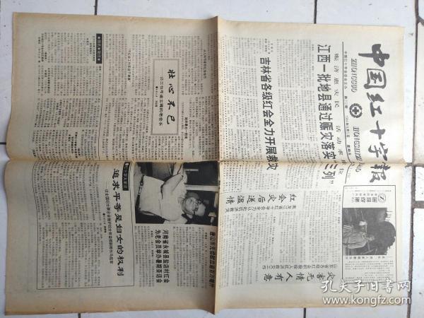 中国红十字报94.8.5