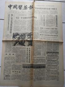 中国医药报92.8.9