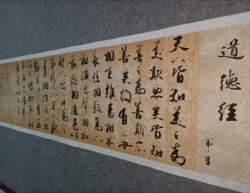 【保真】中书协会员徐传禄力作:《道德经》第二章