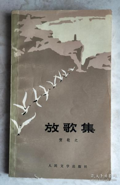 贺敬之毛笔签赠本《放歌集》