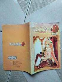 风色幻想2操作手册