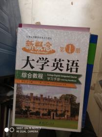 新概念大学英语 第1册