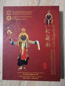 八大藏戏:(DVD 八碟装 中国西藏经典传统八大藏戏)