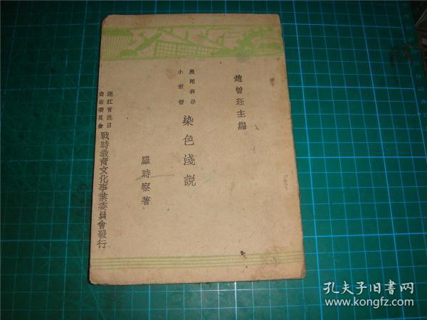 应用科学小丛书《染色浅说》/民国二十八年初版
