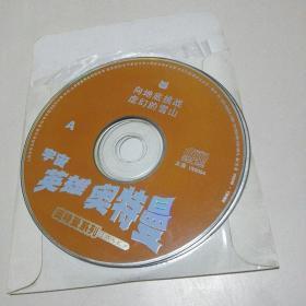 宇宙英雄奥特曼VCD两碟