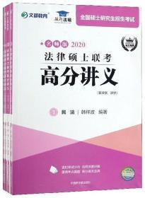2020法律硕士联考高分讲义(非法学法学名师版套装共5册)