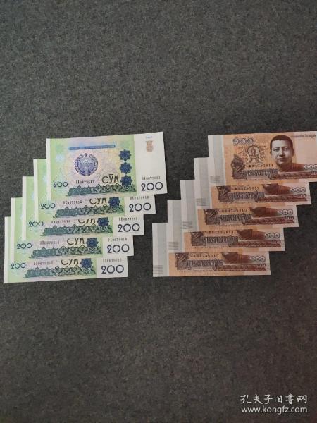 乌兹别克斯坦索姆,柬埔寨瑞尔各5张,全新连号 尾号3位相同。收藏馈赠佳品。和本店包邮商品一起发货免本单运费。