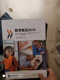 教育概览2014:OECD指标