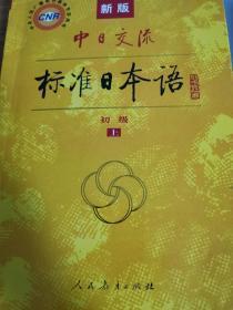 新版 标准日本语初级上