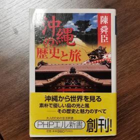 冲縄の历史と旅(冲绳的历史与旅行)