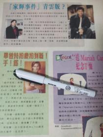 明星彩页4   刘青云 毕彼得 洛史钊域 大16开 1张2面 gang版