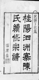 桂阳泗洲寨陈氏续修宗谱 : [39卷](别名:陈氏宗谱)