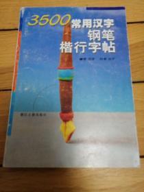 《3500常用汉字钢笔楷行字帖》一版一印