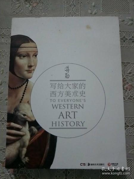 写给大家的西方美术史