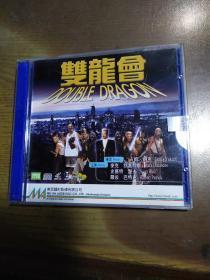 香港正版   双龙会   VCD双碟