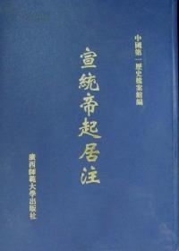 宣统帝起居注(影印本 16开精装 全一册)
