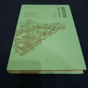 陈规再造:巫鸿美术史文集卷三