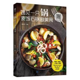 遇见一只锅:麦饭石锅做美食