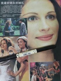 电影广告彩页 我最好朋友的婚礼 朱莉娅·罗伯茨Julia Roberts 女子公寓 罗旭 王彤 高蓓蓓  16开 1张2面 gang版