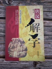 唐汉解字—汉字密码与动物世界