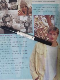 明星彩页3  布拉德·皮特(Brad Pitt)汤姆·克鲁斯 大16开 1张2面 gang版