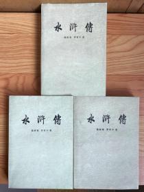 水浒传(上、中、下)三册全