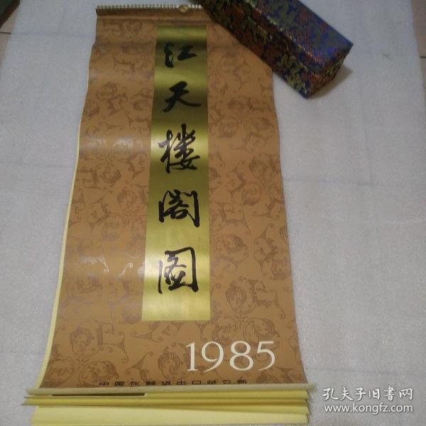 江天楼阁图挂历  13张 品相看照片