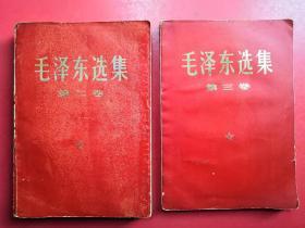 毛泽东选集第二卷、第三卷 红皮