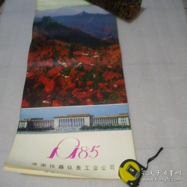1985年风景挂历   13张