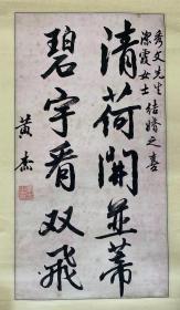 黄埔军校一期毕业生、国民党陆军一级上将、国防部部长黄杰书法(保真)
