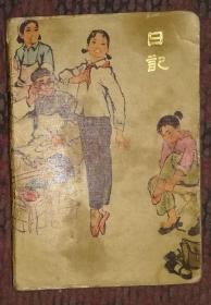 彩面软皮日记本