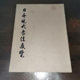 日本现代书法展览