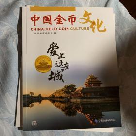 中国金币文化