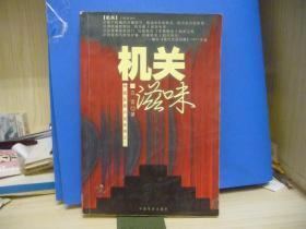 机关滋味 (中国反腐小说系列之二)
