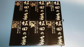 坂田の碁  全六册  坂田荣男之棋日文原版经典围棋著作 昭和三十八年初版精装带盒套