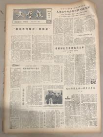 文学报  1981年8月27日  1*获奖小说 灵与肉   18元