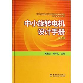中小旋转电机设计手册(第2版)