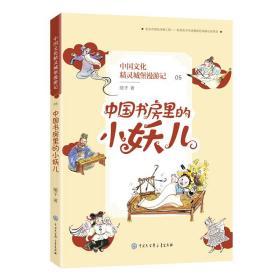 中国文化精灵城堡漫游记:5.中国书房里的小妖儿