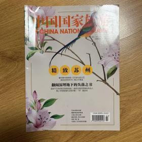 《中国国家旅游》精致苏州