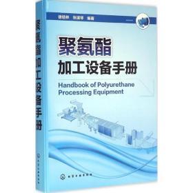聚氨酯加工設備手冊