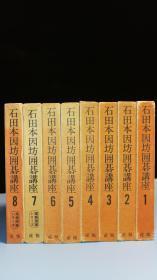 石田本因坊围棋讲座  大开本布面精装带盒套 全八卷  日文原版石田芳夫经典大作,保存很好,后两卷没有玻璃纸护封