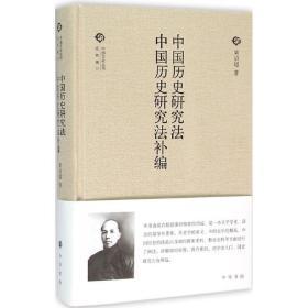 中國歷史研究法 中國歷史研究法補編